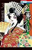 色兼ネル 3 (花とゆめコミックス)
