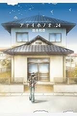 アオイホノオ(24) (ゲッサン少年サンデーコミックス) Kindle版