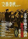 太平洋戦争の肉声 第3巻―文藝春秋戦後70年企画 特攻と原爆 (文春MOOK)