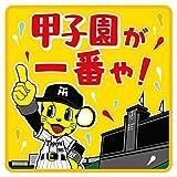 阪神タイガース 甲子園が一番や!ワッペン