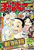週刊少年チャンピオン2017年03+04号 [雑誌]