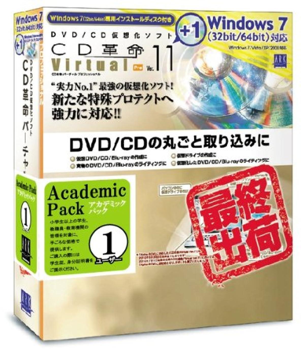 CD革命/Virtual Ver.11 for Windows7 Pro アカデミックパック1ユーザー