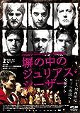 塀の中のジュリアス・シーザー[DVD]