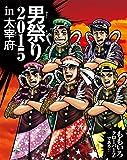 ももクロ男祭り2015 in 太宰府[Blu-ray/ブルーレイ]