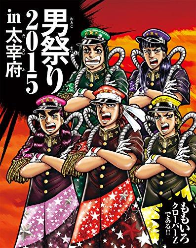 『【メーカー特典あり】 ももクロ男祭り 2015 in 太宰府 LIVE Blu-ray (B3サイズポスター付)』のトップ画像