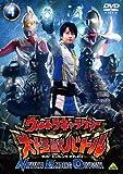 ウルトラギャラクシー 大怪獣バトル NEVER ENDING ODYSSEY 4 [DVD]