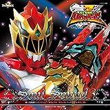 騎士竜戦隊リュウソウジャー オリジナル・サウンドトラック ソウルサウンド3