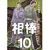 相棒―たった二人の特命係― 10 (ビッグコミックス)