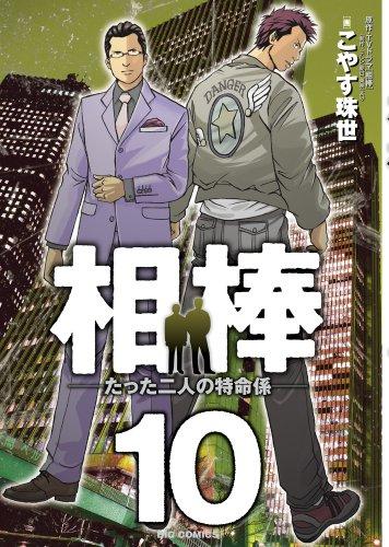 相棒―たった二人の特命係― 10 (ビッグコミックス)の詳細を見る