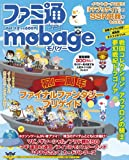 週刊ファミ通 2013年 2月14日号 増刊 ファミ通Mobage (モバゲー) Vol.12 [雑誌]