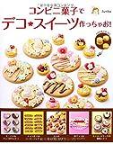 コンビニ菓子でデコ★スイーツ作っちゃお!の商品画像