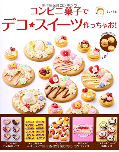コンビニ菓子でデコ★スイーツ作っちゃお!