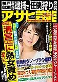 週刊アサヒ芸能 2017年 11/09号 [雑誌]