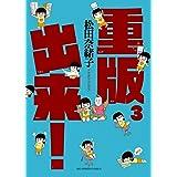 重版出来! (3) (ビッグコミックス)