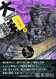 夢幻の軍艦 大和(3) (イブニングKC)