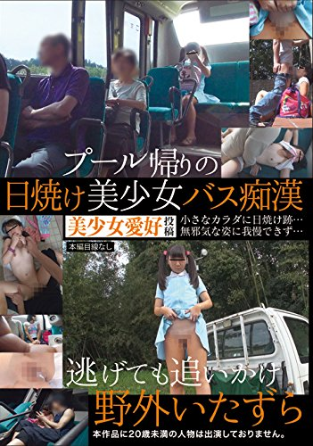 They escape the pool back tanned girl bus Chikan naughty outdoor Chase [DVD]