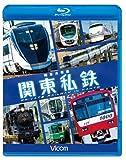 列車大行進 関東私鉄(Blu-ray Disc)