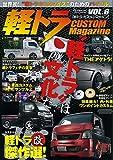 軽トラ CUSTOM MAGAZINE vol.6 (ぶんか社ムック)
