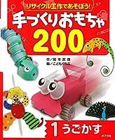 うごかす (リサイクル工作であそぼう! 手づくりおもちゃ200)