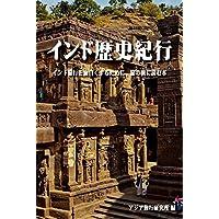インド歴史紀行: インド旅行を面白くするために、旅の前に読む本