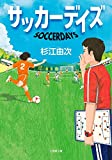 サッカーデイズ (小学館文庫)