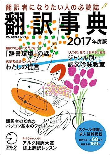 翻訳事典2017年度版 (アルク地球人ムック)の詳細を見る