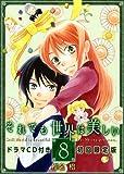 それでも世界は美しい8ドラマCD付き初回限定版 (花とゆめCOMICS)