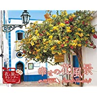 幸せの花風景 Romantic Flowers 2019 (インプレスカレンダー2019)