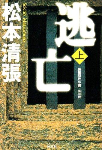 逃亡〈上〉 (光文社時代小説文庫)の詳細を見る