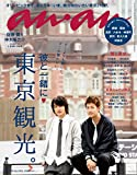 an・an(アン・アン) 2015年 9/30 号 [雑誌]