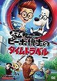 天才犬ピーボ博士のタイムトラベル〈特別編〉[DVD]