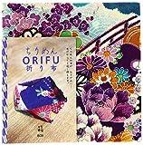 西村庄治商店 ちりめんORIFU(折り布) 約17cm×17cm 3枚入 箱 手芸・ハンドメイド用品