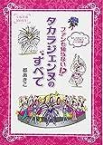 宝塚歌劇100周年 ファンも知らない!? タカラジェンヌのすべて