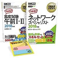 情報処理教科書 ネットワークスペシャリスト 2018年度[秋期]試験対策セット(特製付箋付き)