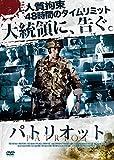 PATRIOT パトリオット[DVD]