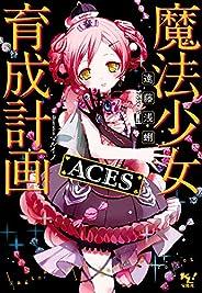 魔法少女育成計画ACES【電子版あとがき付】 (このライトノベルがすごい!文庫)