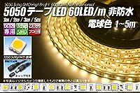 5050テープLED 60LED/m 非防水 電球色 1-5m AAランクLED使用 (2m)