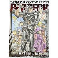 ベルセルク オフィシャルガイドブック (ヤングアニマルコミックス)