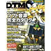 DTM MAGAZINE 2008年 01月号 [雑誌]