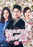 あなただけが私の愛 DVD-BOX1[DVD]