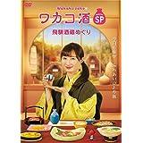 ワカコ酒スペシャル 飛騨酒蔵めぐり(2枚組) [DVD]