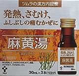 ツムラ漢方内服液麻黄湯 30mL×3本