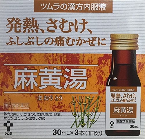 (医薬品画像)ツムラ漢方内服液麻黄湯