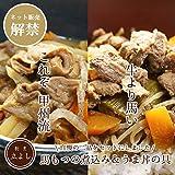 牛より馬い!割烹立よし 馬もつの煮込み&うま丼の具 レトルト 各6食 計12食セット