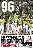 96敗――東京ヤクルトスワローズ~それでも見える、希望の光~