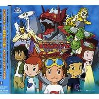 デジモンテイマーズ 冒険者たちの戦い ― オリジナル・サウンドトラック