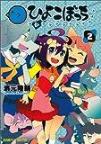ひよこぼっち 2巻 (ファミ通クリアコミックス)