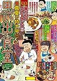 思い出食堂 カレーライス編 (ぐる漫)