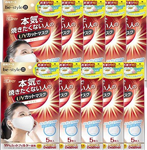 ビースタイル UVカットマスク ホワイト 3枚入 10個セット