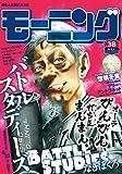 モーニング 2016年38号 [2016年8月18日発売] [雑誌]